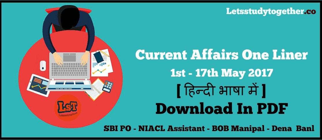 Current Affairs One Liner in Hindi - May 1 to 17, 2017