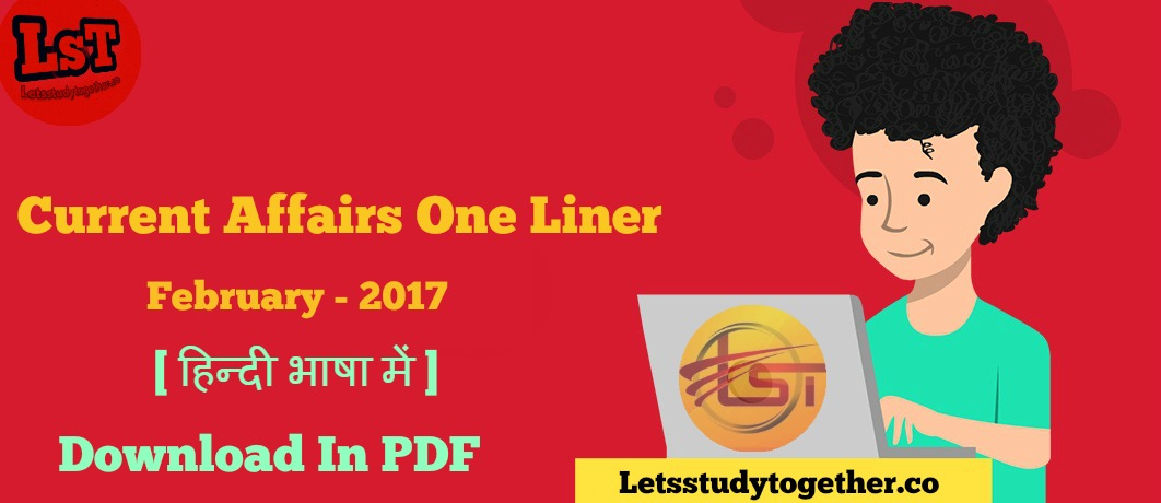 Current Affairs One Liner in Hindi - February 2017