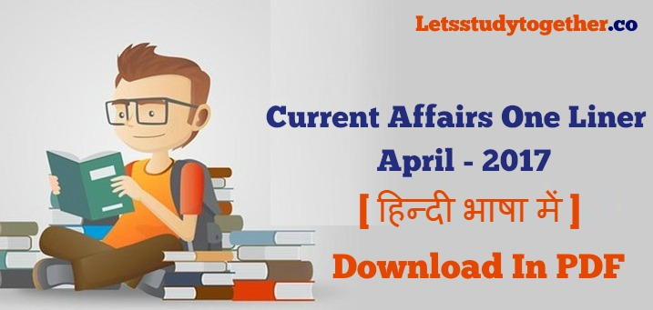 Current Affairs One Liner in Hindi - April 2017
