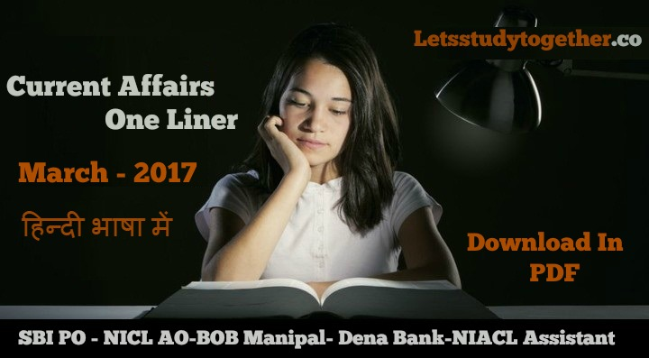 Current Affairs One Liner in Hindi - March 2017