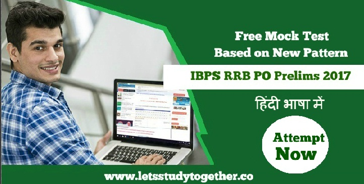 Free Mock Test : IBPS RRB PO Prelims 2017