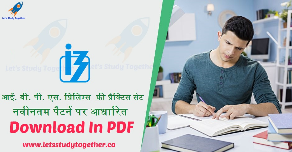 IBPS PO Prelims Free Practice Set Based on New Pattern in Hindi Language