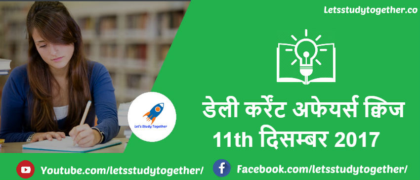 Daily Current Affairs Quiz in Hindi 11th December 2017