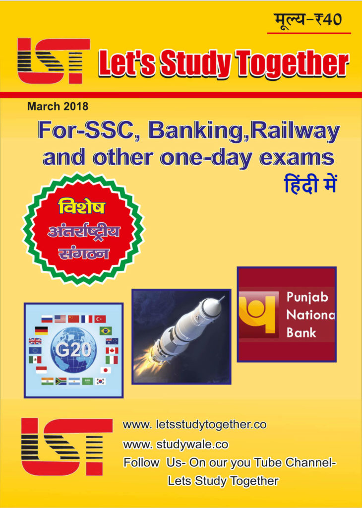 Competition Booster Magazine (In Hindi) | March 2018