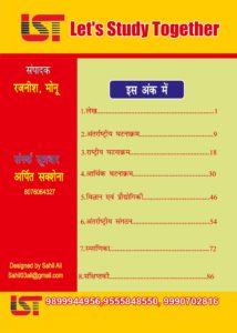 Competition Booster Magazine (In Hindi) | March 2018 - Index