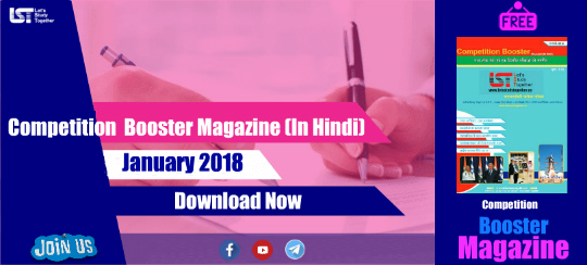 Competition Booster Magazine (In Hindi) | January 2018 – Download Now