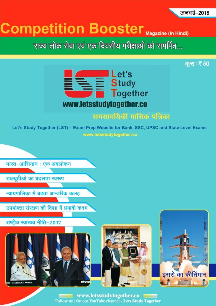 Competition Booster Magazine (In Hindi) | January 2018