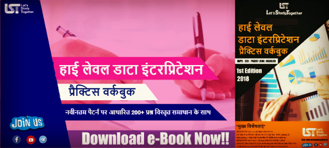 High Level Data Interpretation e-Book in Hindi– Download Here