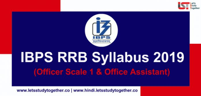 IBPS RRB Syllabus for Officer Scale 1 & Office Assistant 2019 – Check Here