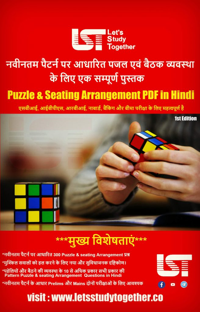 A Complete Book on 300 New Pattern Puzzle & Seating Arrangement PDF in Hindi