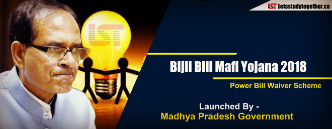 Latest Government Schemes - Bijli Bill Mafi Yojana 2018