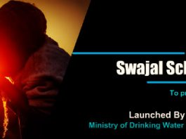 Latest Government Schemes - Swajal Scheme