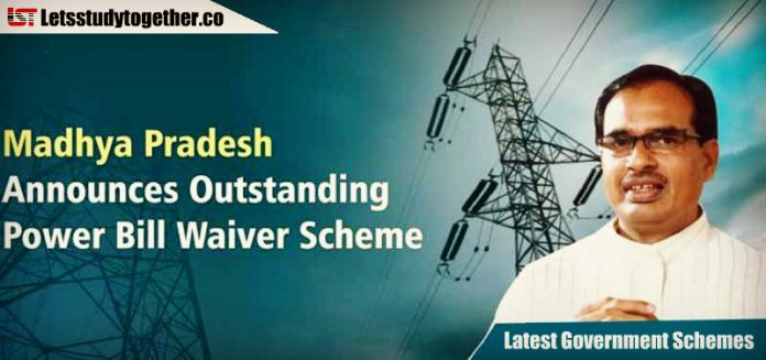 Latest Government Schemes - MP Government launched 'Sambal' Scheme