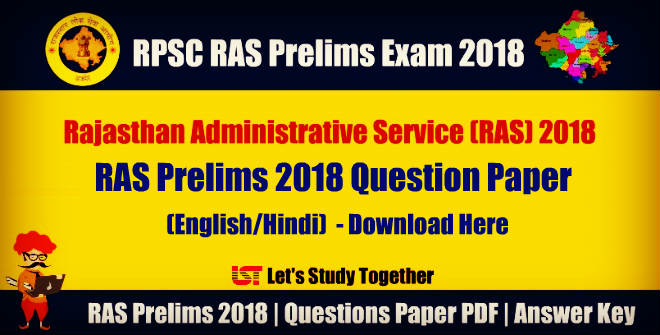 RPSC RAS Prelims 2018 Question Paper PDF (English/Hindi) – Download Here