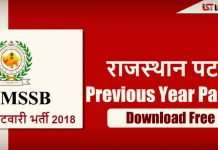 Rajasthan Patwari Previous Year Question Paper : Download Now