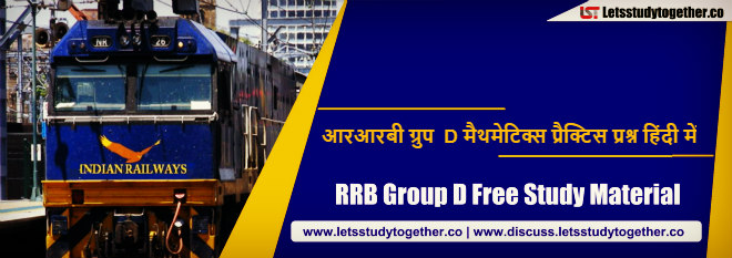 RRB Group D Mathematics Practice Set in Hindi - Attempt Now