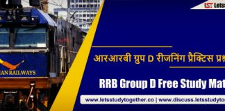 RRB Group D Reasoning Practice Set in Hindi - Attempt Now