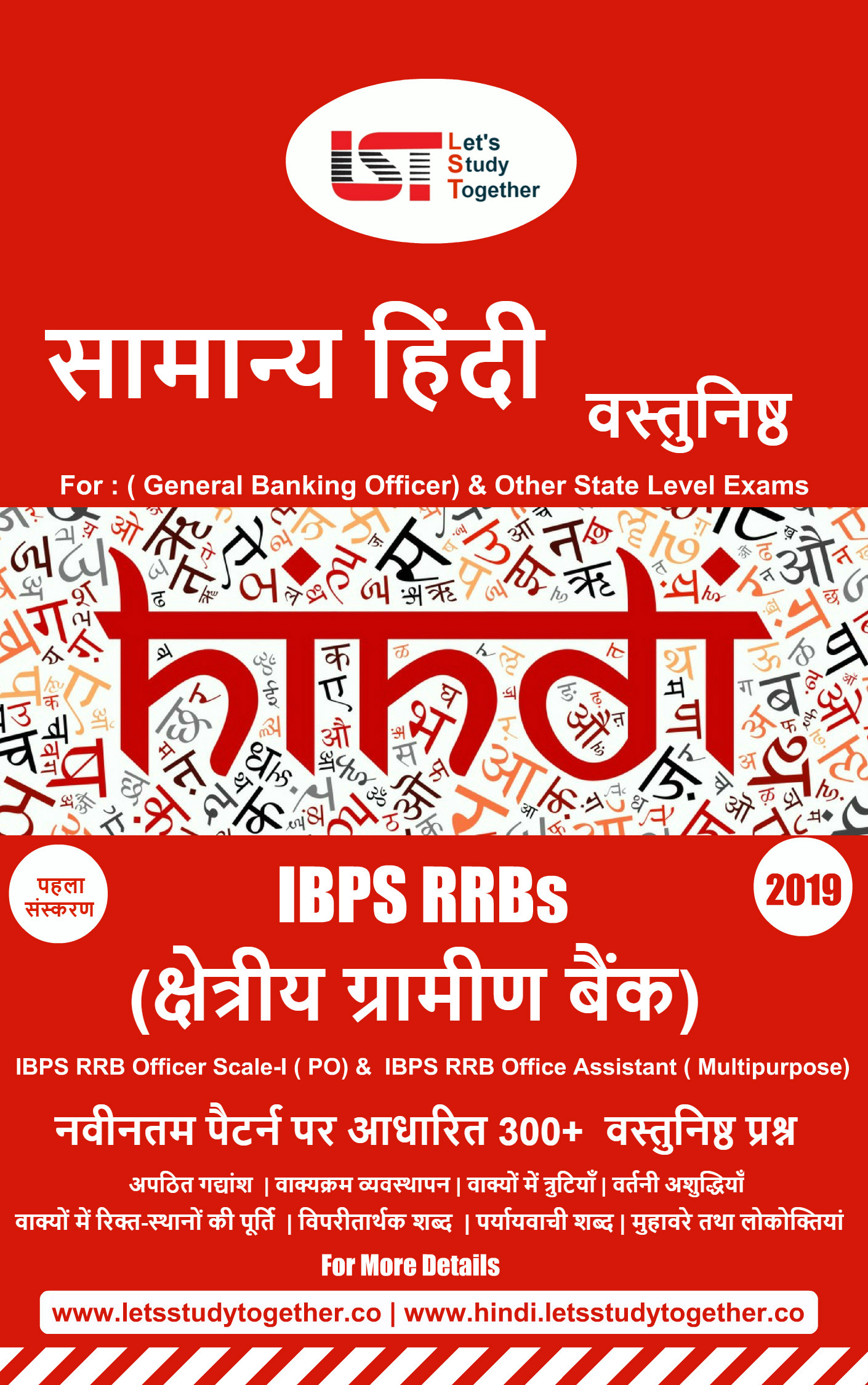 Hindi Language Book for IBPS RRB Officer Scale - I & Assistant 2019