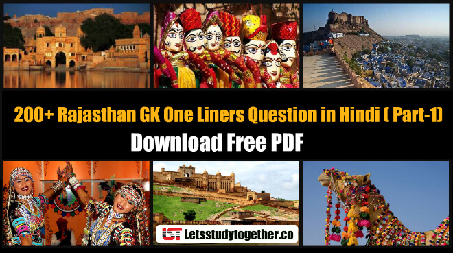 200+ Rajasthan GK One Liners Question in Hindi ( Part-1) – Download Free PDF
