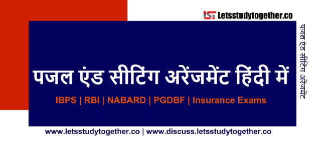 New Pattern Seating Arrangement in Hindi for IBPS PO 2018 | Set – 14