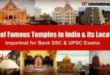 List of Famous Temples in India & its Location - Download Free PDF