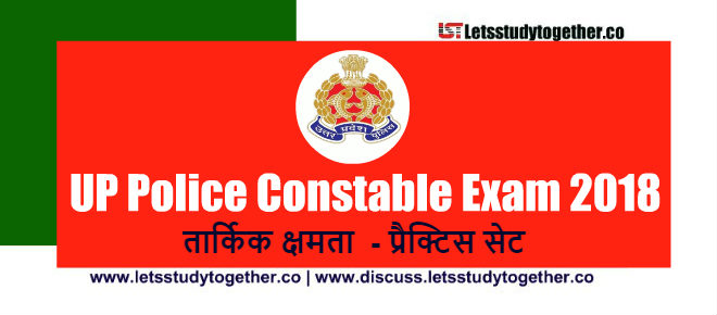 Reasoning Ability Questions for UP Police Constable 2018-19 | Set – 1