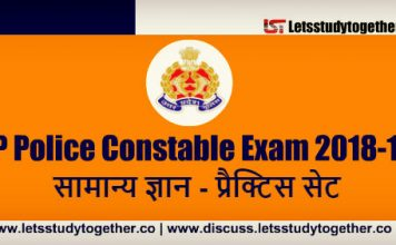 General Knowledge (GK) Questions for UP Police Constable 2018-19 | Set – 1