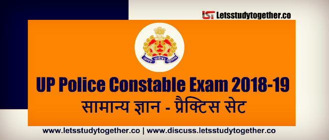 General Knowledge (GK) Questions for UP Police Constable 2018-19