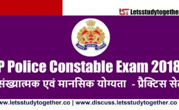 Numerical & Mental Ability Questions for UP Police Constable 2018-19 | Set – 1