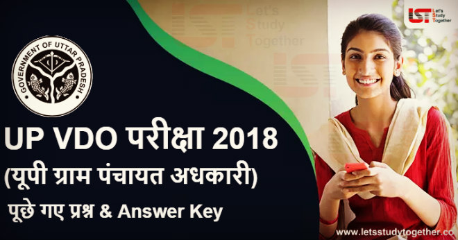 Question Asked in UP VDO Exam 2018 – Check Here (22/23rd December 2018)