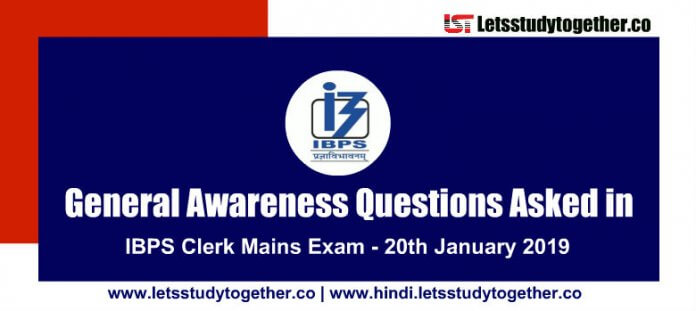 GA-GK Questions Asked in IBPS Clerk Mains 2018