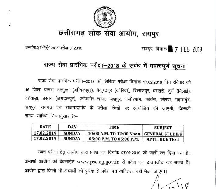 CGPSC State Services Exam 2019