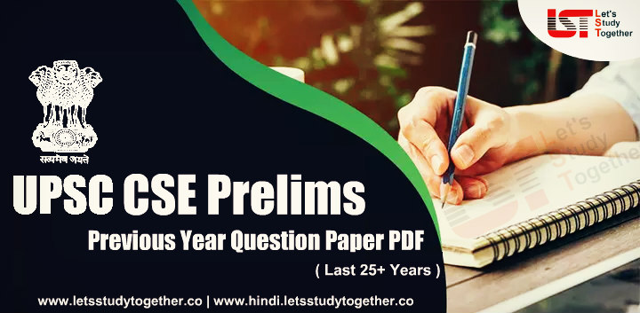 25+ Years UPSC IAS Previous Year Question Papers with Answers: Download Free PDF