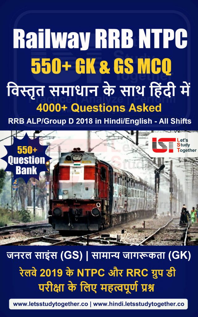 RRB NTPC General Knowledge (GK-GS) Question E-Book in Hindi