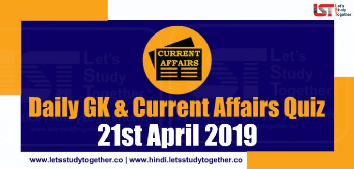Daily GK & Current Affairs Quiz – 21st April 2019
