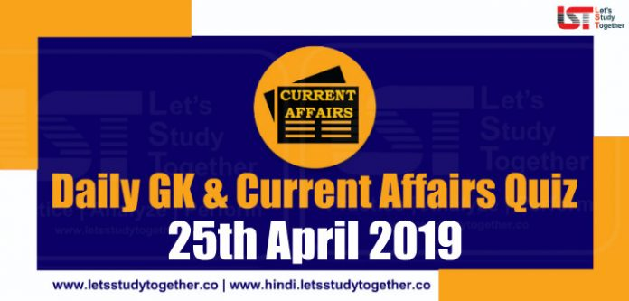Daily GK & Current Affairs Quiz – 25th April 2019