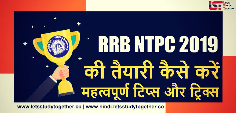 """RRB NTPC 2019 """"The General Awareness Cracker (History"""