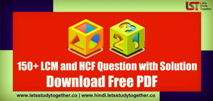 150+ LCM and HCF Question with Solution Free PDF for SSC, Railway & Banking Exam – Download Free Now