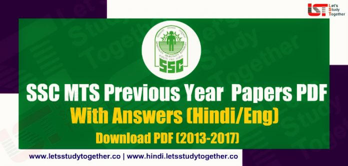 SSC MTS Previous Year Question Papers with Answers (Hindi/Eng) - Download PDF (2013-2017)