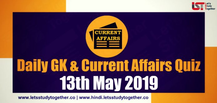 Daily GK & Current Affairs Quiz– 13th May 2019