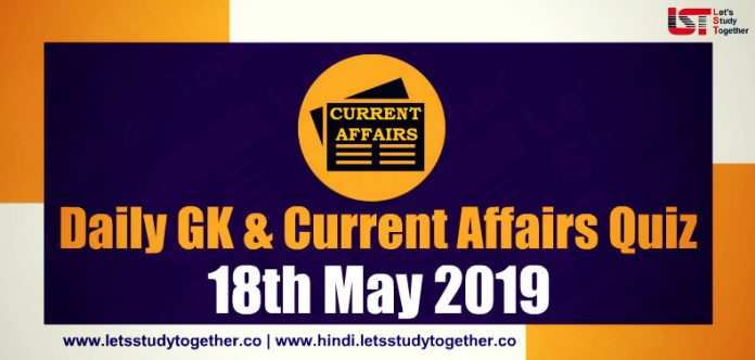 Daily GK & Current Affairs Quiz– 18th May 2019