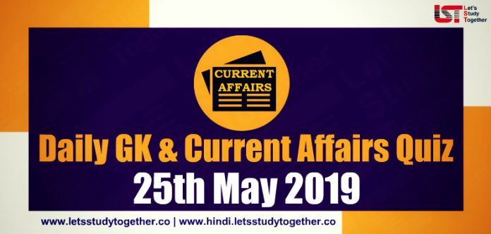 Daily GK & Current Affairs Quiz– 25th May 2019