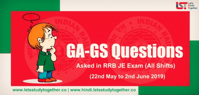 General Awareness & General Science ( GA-GS) Questions Asked in RRB JE Exam All Shifts (In English & Hindi) – 22nd May to 2nd June 2019
