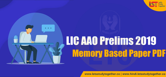LIC AAO Prelims Memory Based Paper 4th May 2019 – Download Free PDF