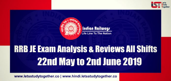 RRB JE Exam Analysis & Reviews All Shifts – 22nd May to 2nd June 2019