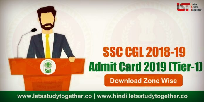 SSC CGL Admit Card 2019 (Tier-1) : Check Exam City, Date, Shift Timings