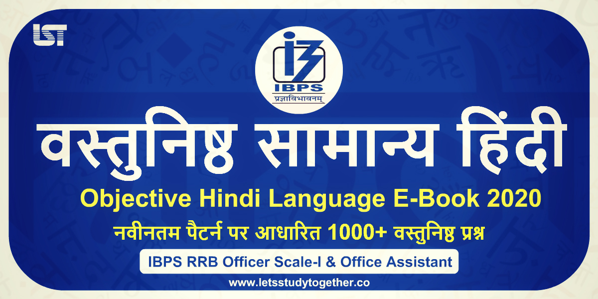 Objective Hindi Language Book For IBPS RRB PO & Clerk 2020