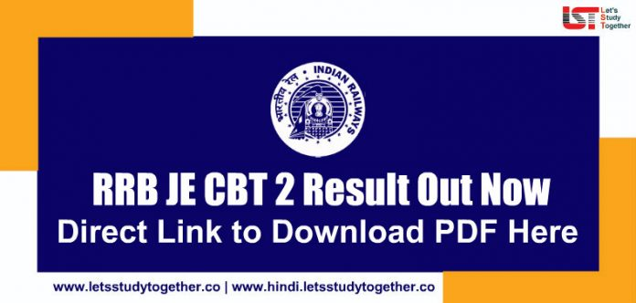 RRB JE CBT 2 Result 2019 Out: Direct Link to Download Regions Wise PDF Here