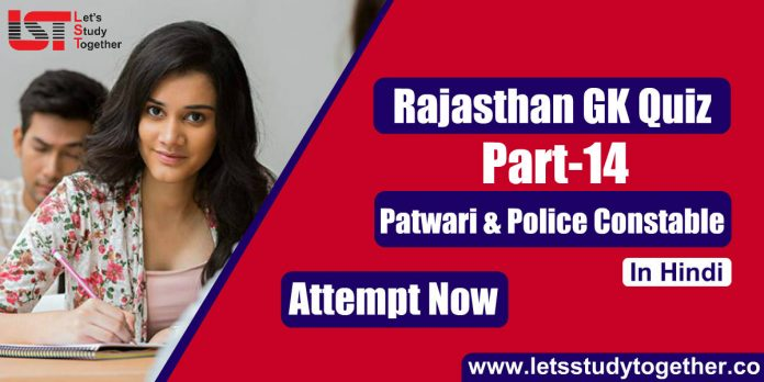 Rajasthan GK Quiz For Patwari & Police Constable 2019 - Part-14