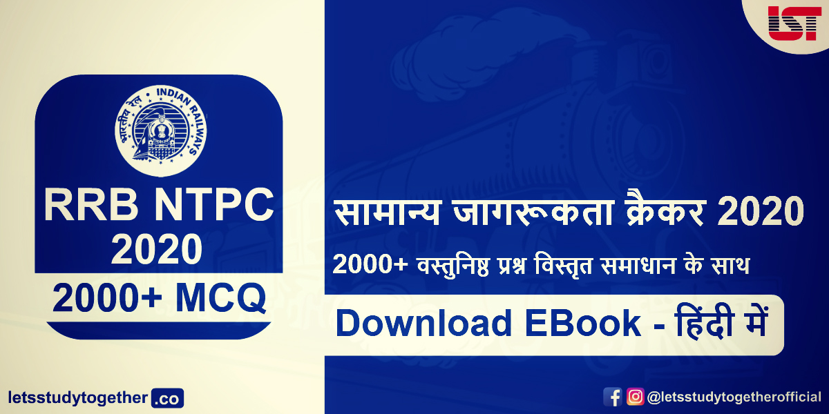 General Awareness PDF for SSC and Railway Exam 2020